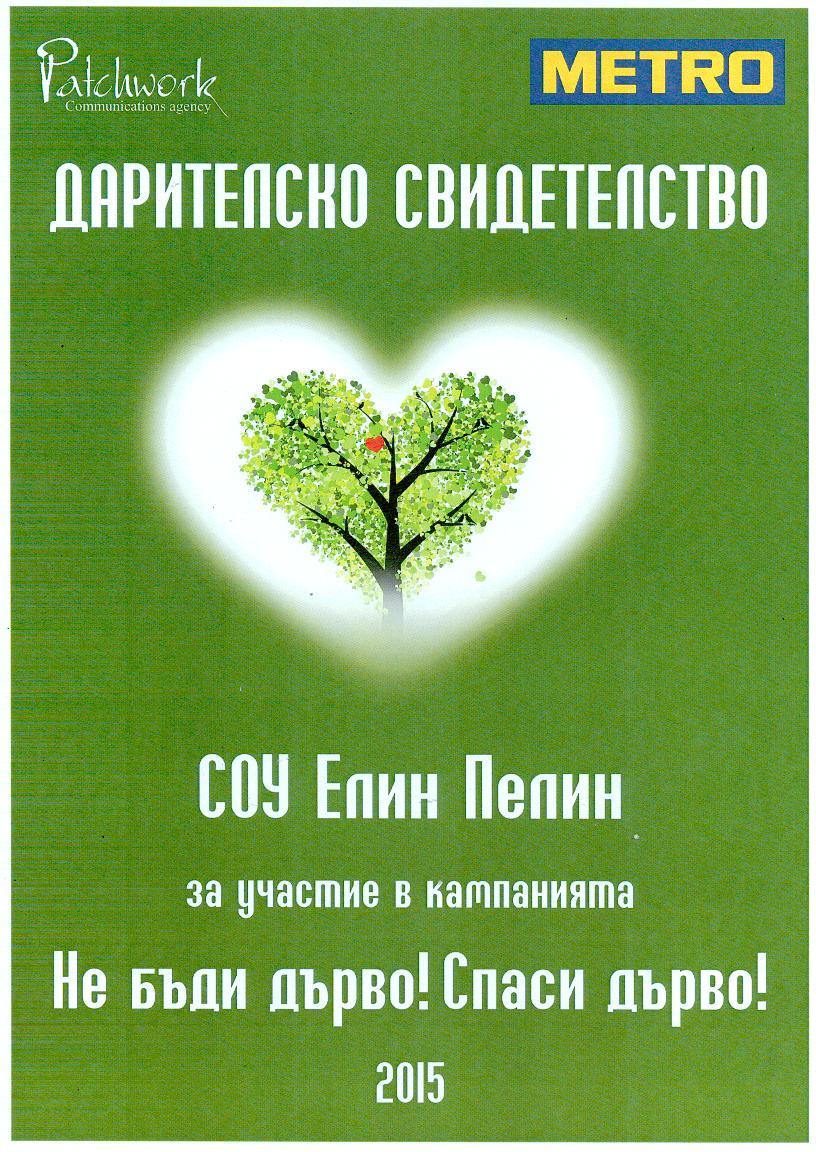грамота спаси дърво