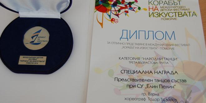 """Международен фестивал """"Корабът на изкуствата"""""""