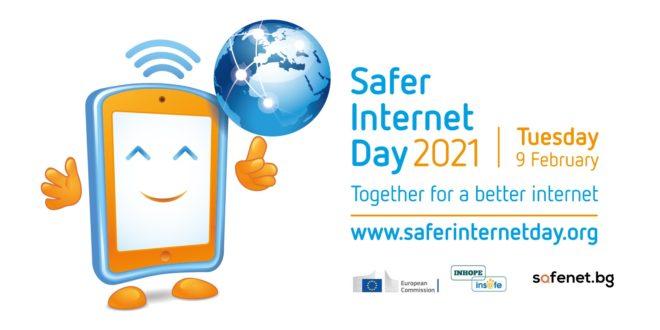 9 февруари – Ден за безопасен интернет