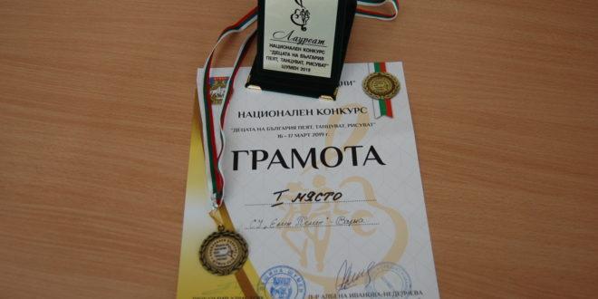 """Учениците от IX a клас – професионално образование с придобиване на III степен на професионална квалификация професия """"Танцьор"""", специалност от професия """"Български танци"""" с ръководител хореограф старши учител Галя Желева завоюваха Първо място в IV Национален конкурс """"Децата на България пеят и танцуват"""" гр. Шумен 16 март 2019 година."""